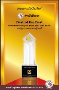 Премия Лучшему из Лучших Экспортеров из Тайланда за 2011 г.